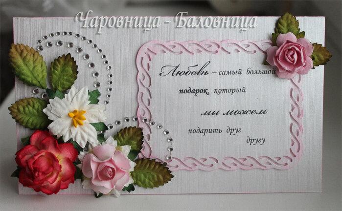 Как подписать жене открытку