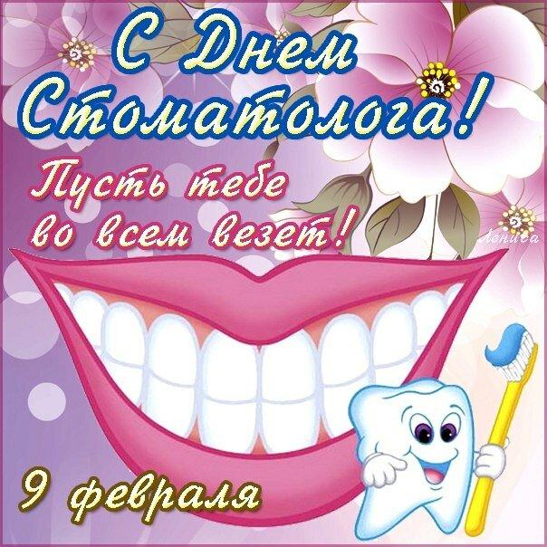 Надписью прости, открытки стоматологам