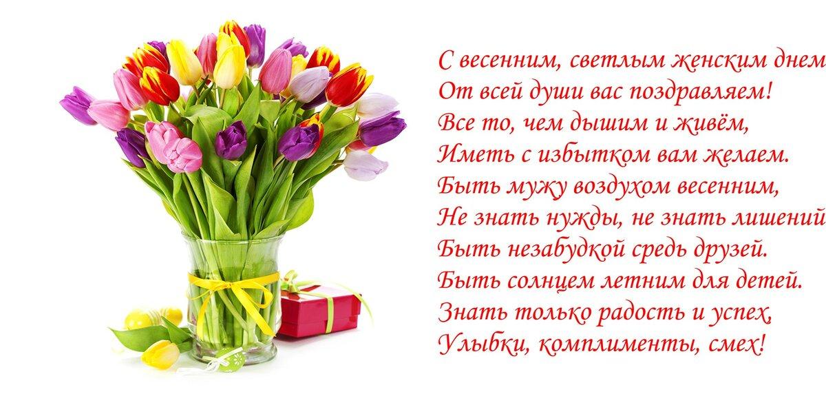 Поздравление на 8 марта в прозе учителям