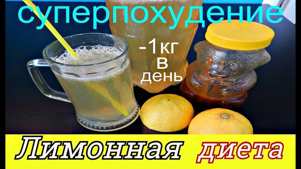 лимонная диета на два дня