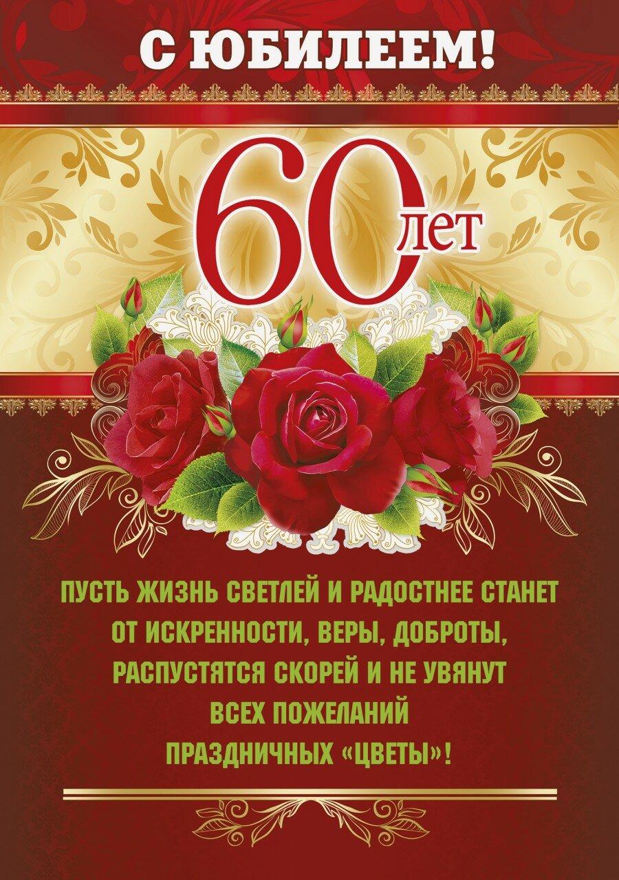 Текст поздравления к 60 летию для женщины
