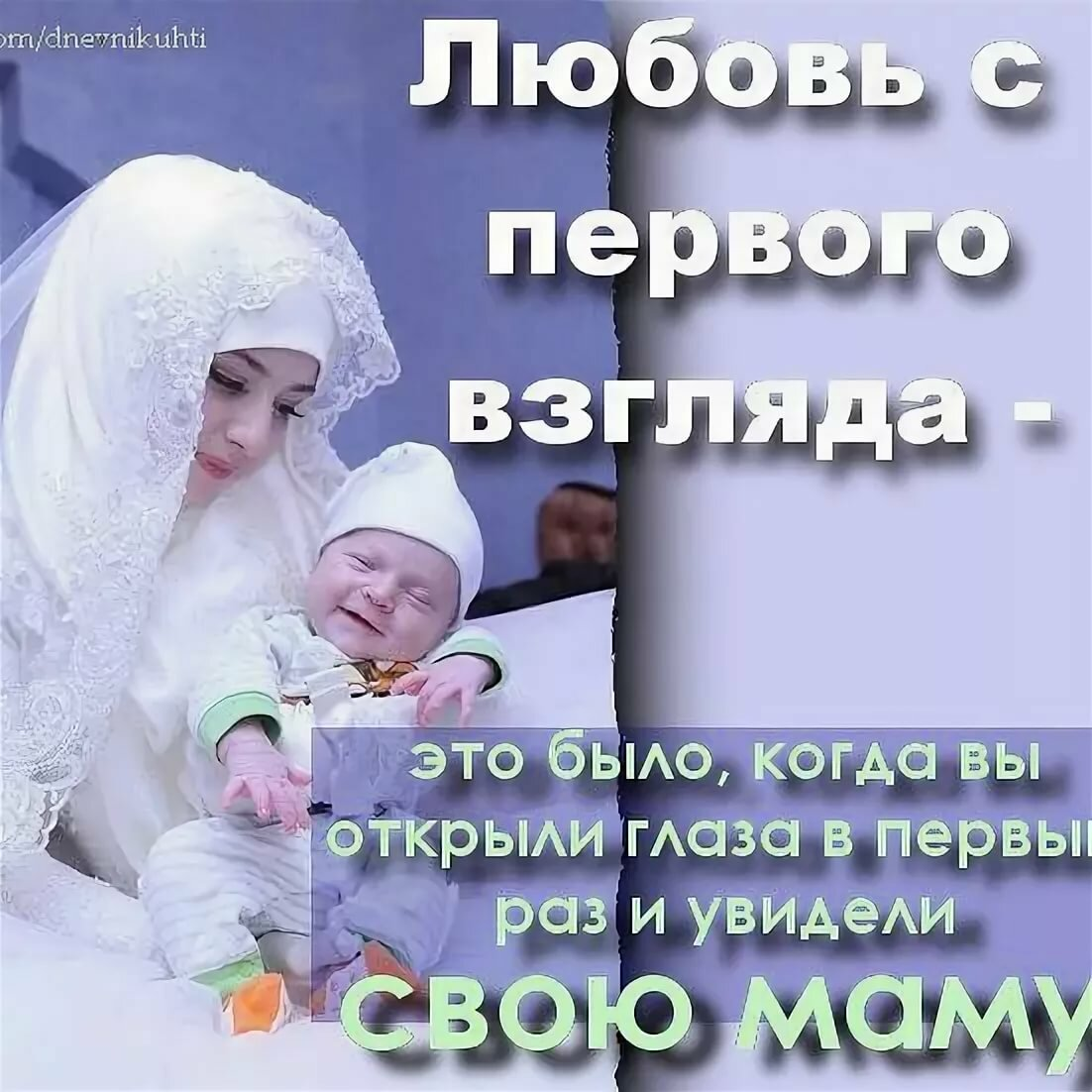 Поздравление на рождение ребенка у мусульман