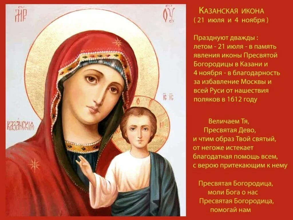 Открытки с иконой казанской божьей матери со словами