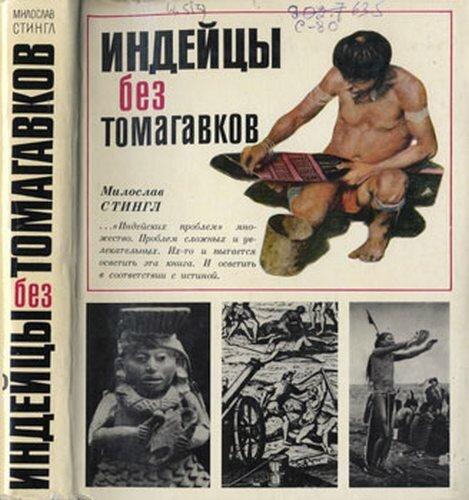 Милослав Стингл - Индейцы без томагавков, скачать fb2