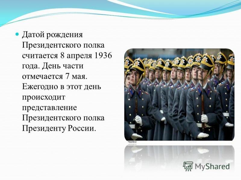 Поздравление в день президентского полка