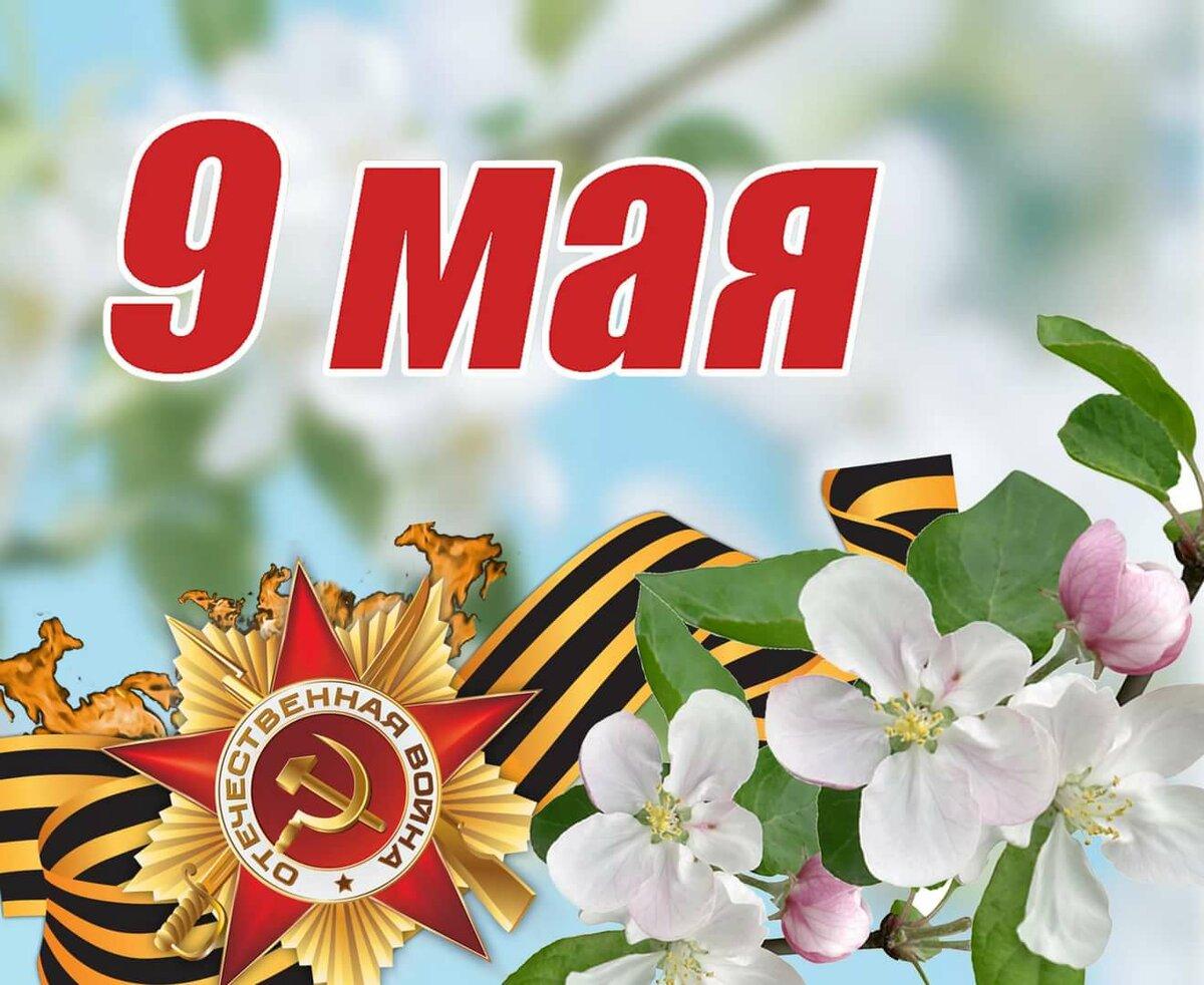 Открытки или плакаты к 9 мая