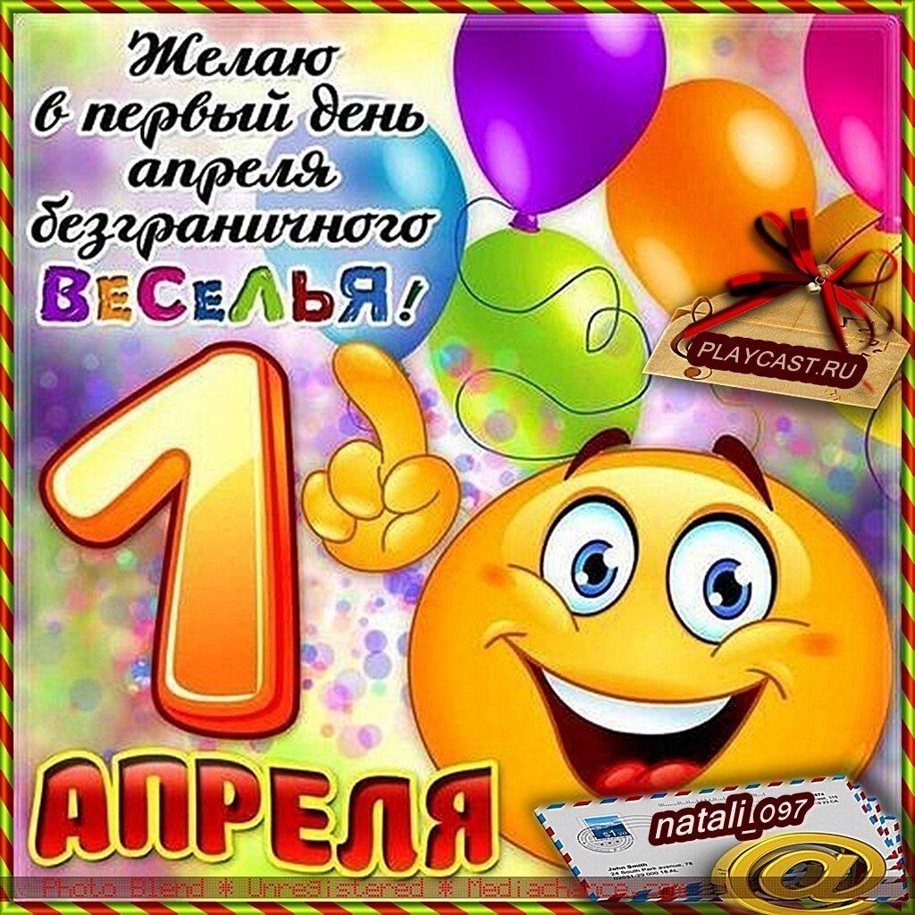 Поздравление в картинках с 1 апреля, открытку трафарет открытка