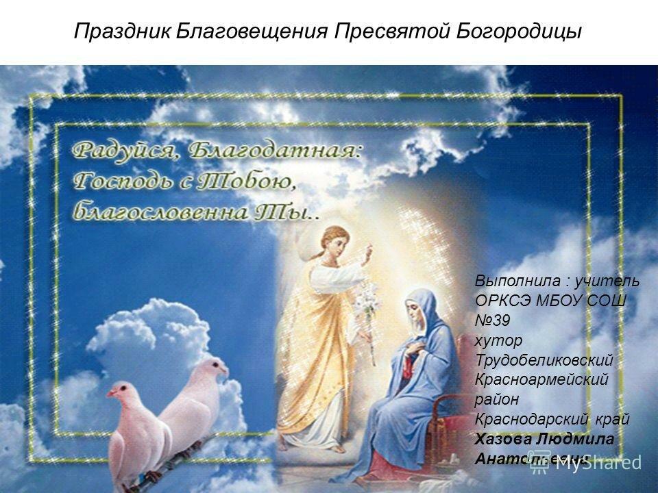 Алхимик картинки, с благовещением пресвятой богородицы благовещение гифы