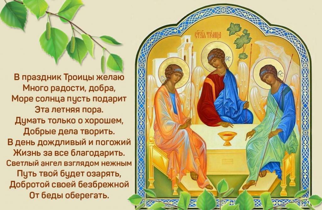поздравление с троицей в стихах короткие красивые бане или