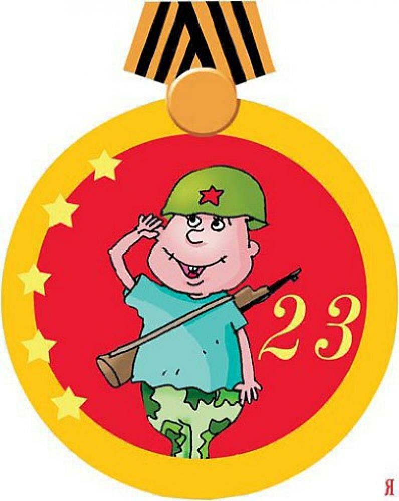 Подписать открытку, картинки 23 февраля медали