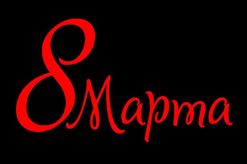 Открытка 8 марта с надписями