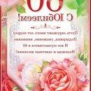 Открытка с юбилеем 60 лет на татарском, поздравления росписью почтовые