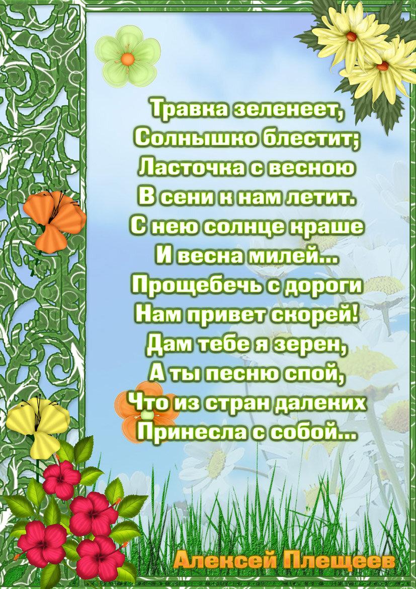 Весна картинки стихи