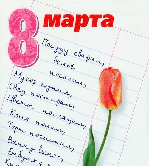 Жене открытку на 8 марта