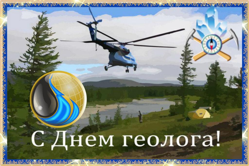 Лошадьми, поздравления с днем геолога в открытках