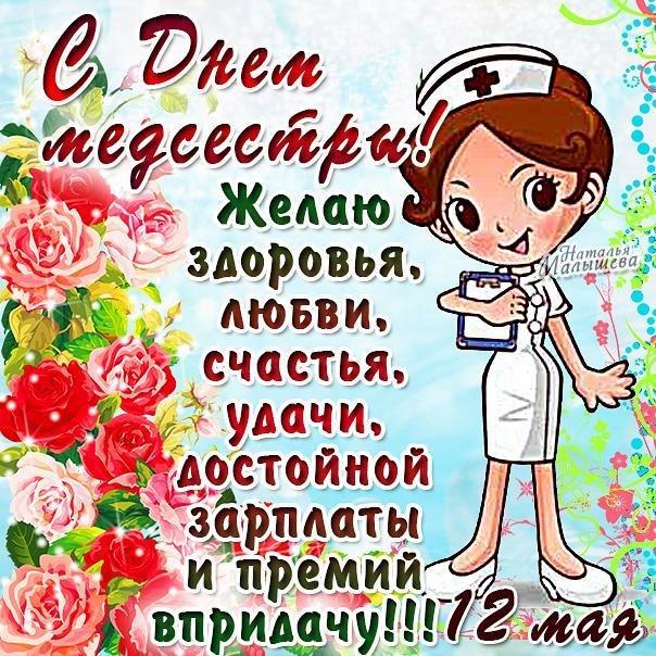 Открытки медсестре, свадьба поздравления прикольные