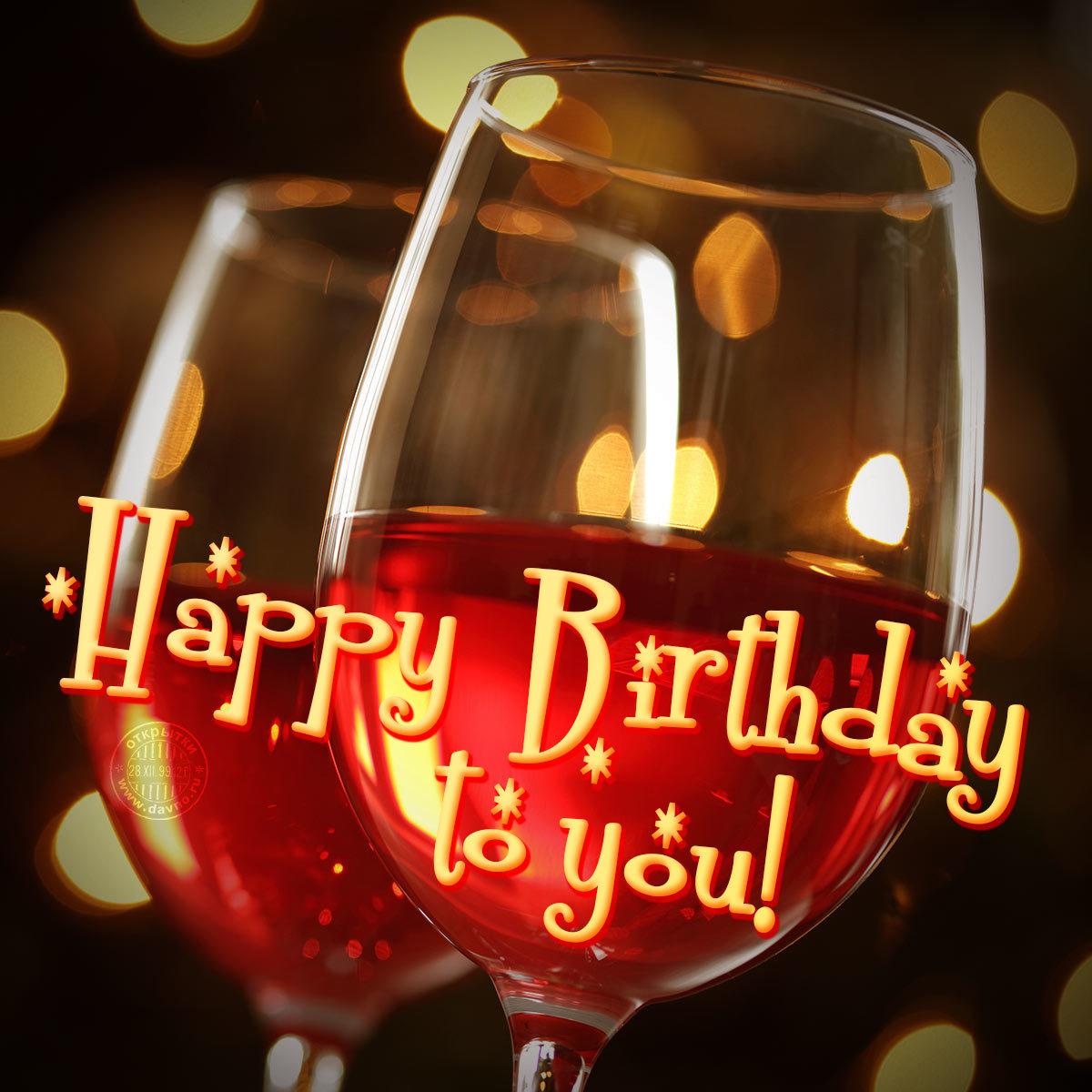 поздравление с днем рождения вартан обязательно будем еще