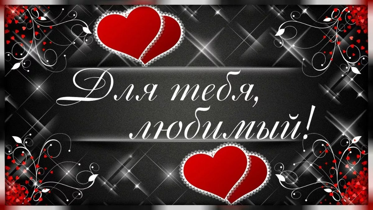 Любимому мужу открытки о любви