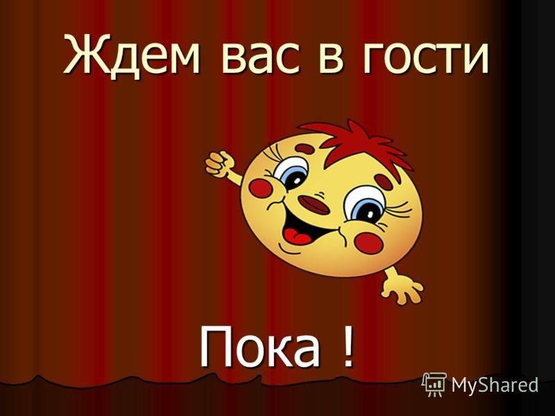 Картинки, ждем в гости картинки на татарском