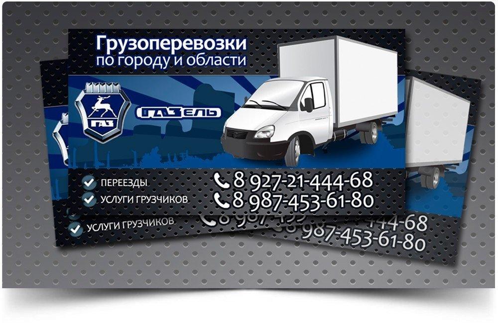 шаблоны визиток грузоперевозки картинки организаторы выпускного