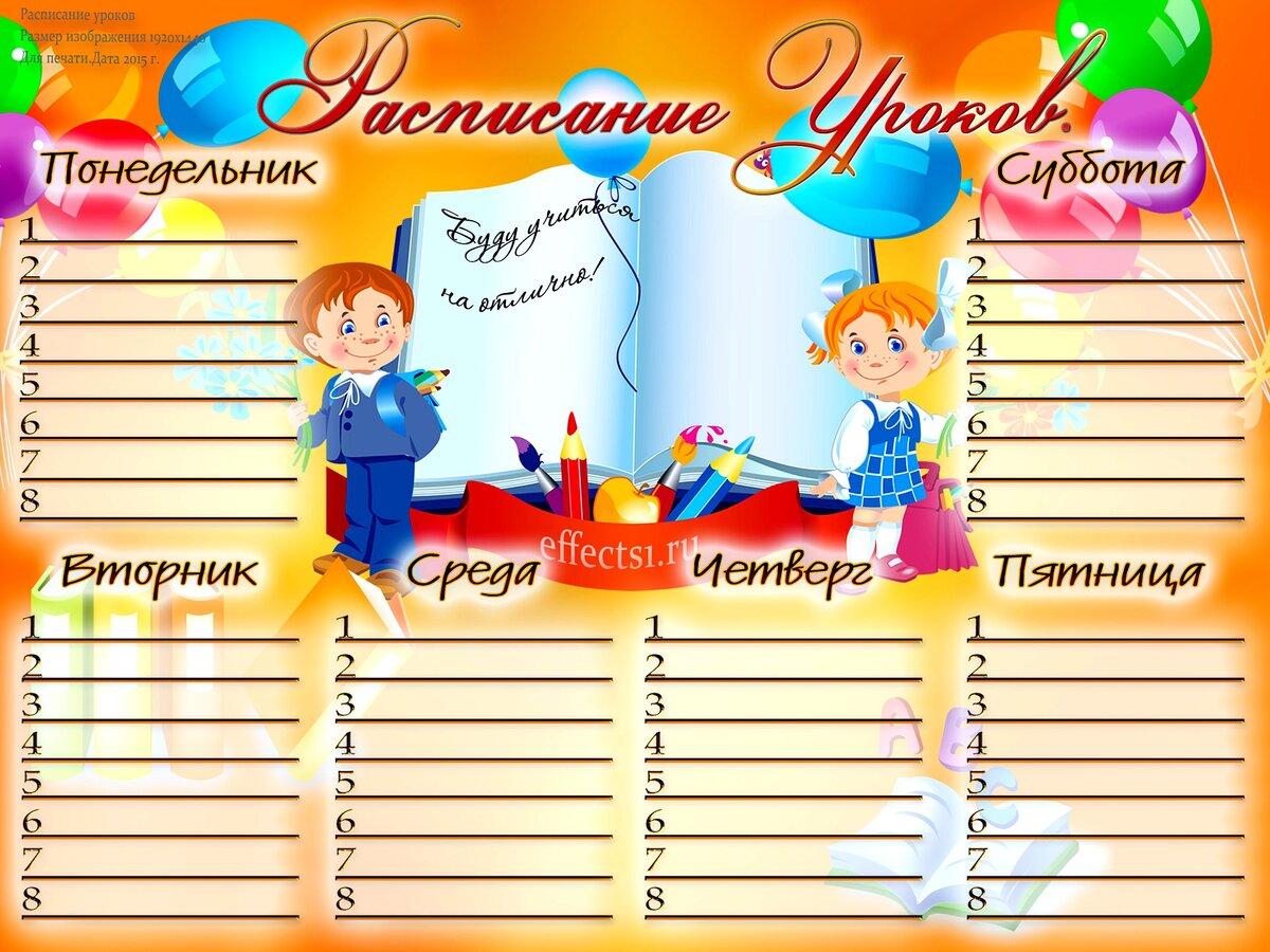Расписание уроков открытки
