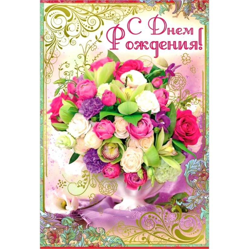 День, поздравления с днем рождения женщине распечатать на а4