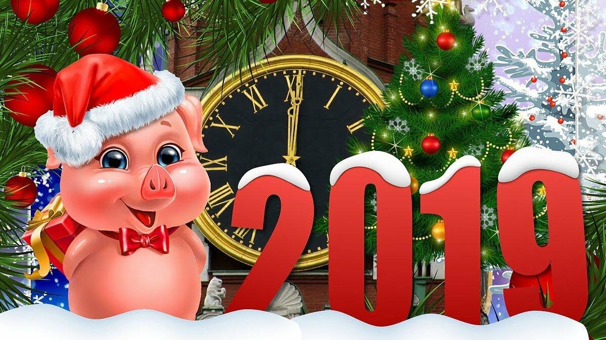 Видео поздравления открытки с новым годом 2019