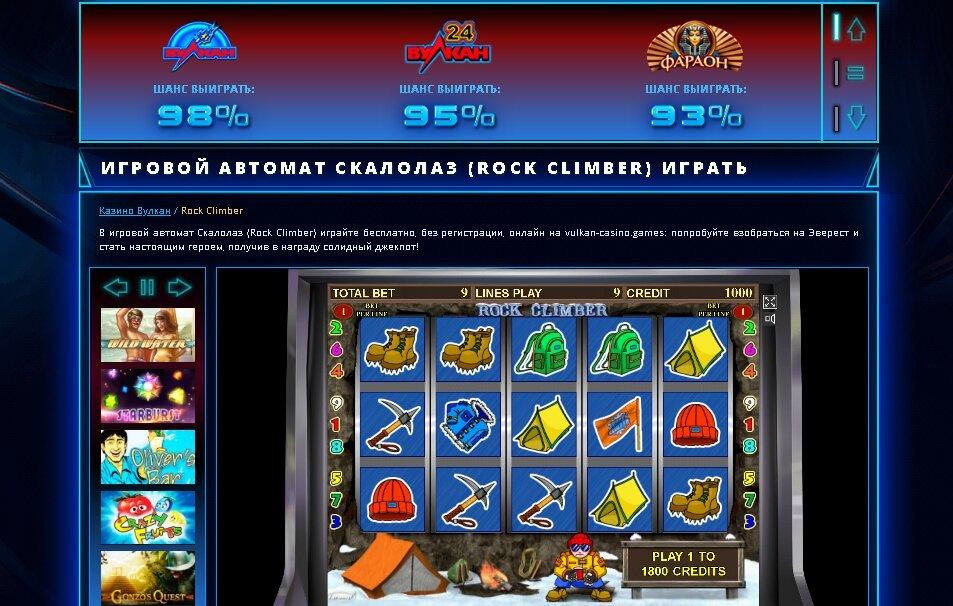 выиграть интернет казино вулкан
