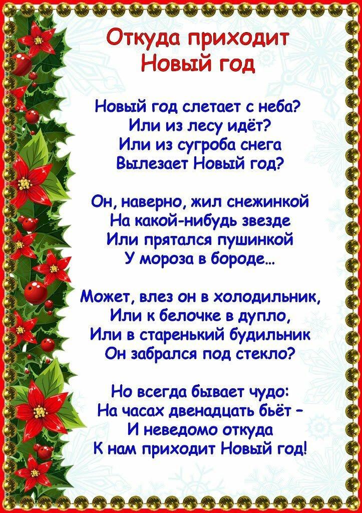 Марта день, стихи красивые на новый год для детей