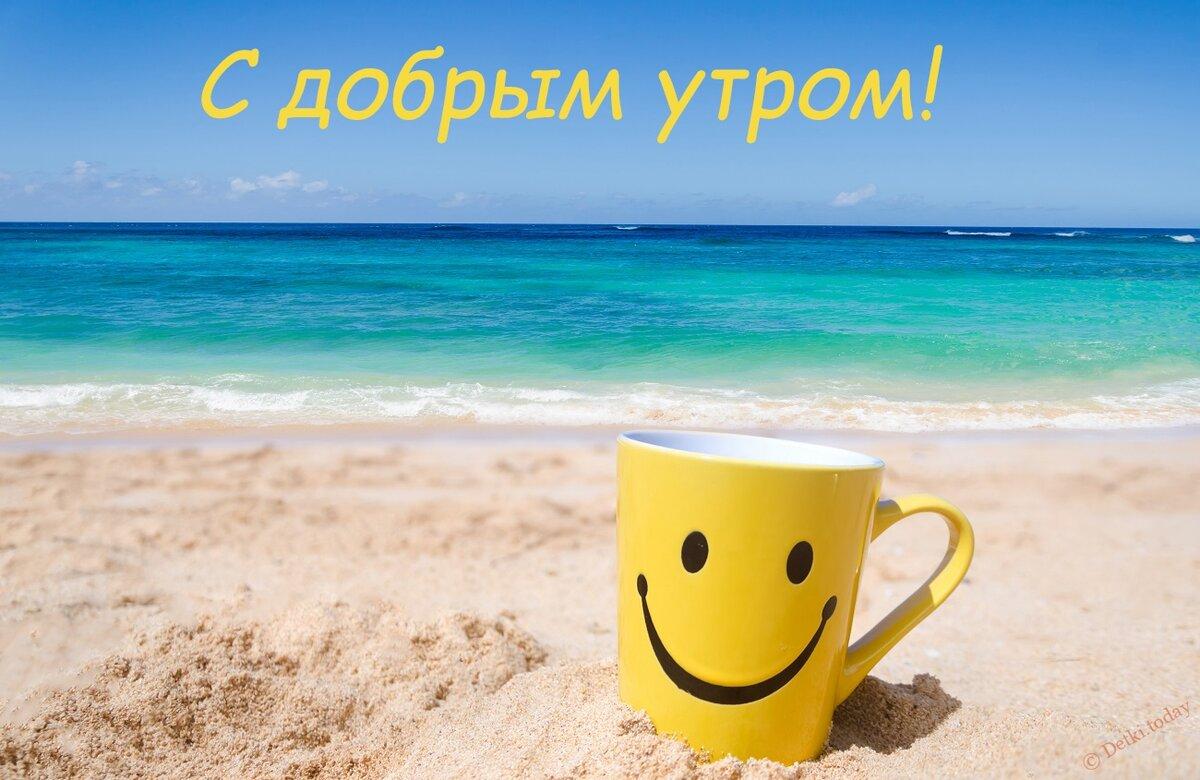 День, открытка с добрым утром море