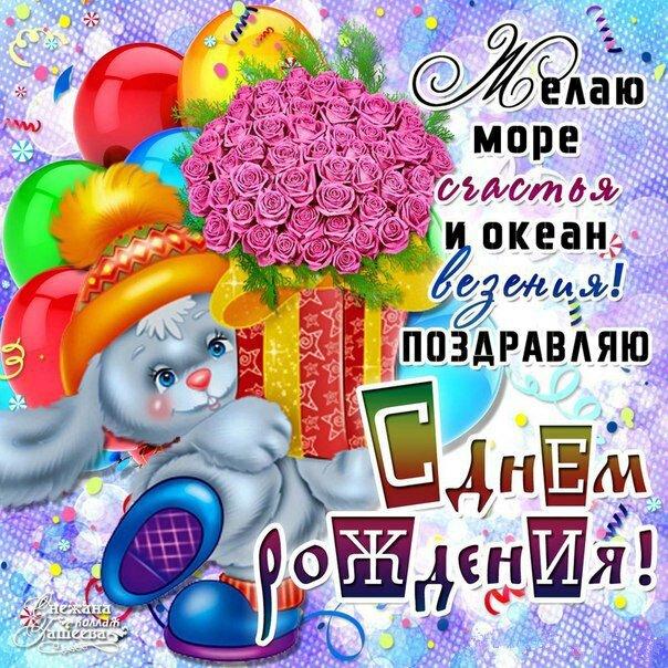 Пожелания на день рождения для друга домашних