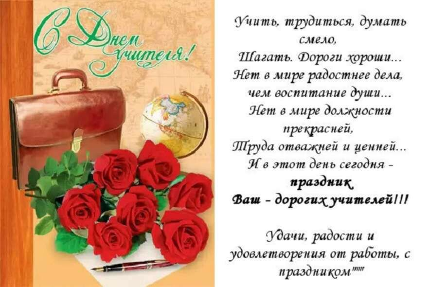 Для, открытки с текстами к день рождению учителя