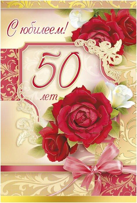 Смешные, юбилейные открытки с днем рождения женщине 50