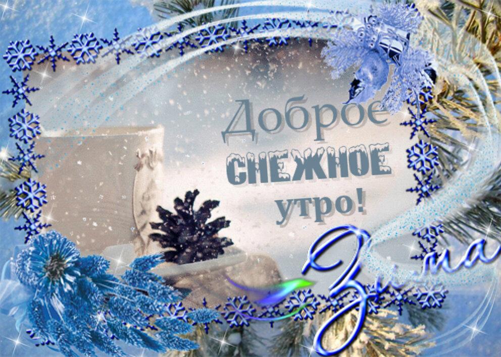 Фото, открытки с морозным утром для прогулки