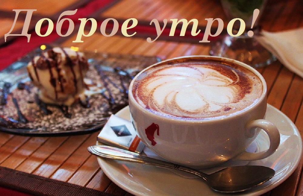 Открытки доброе утро хорошего дня с кофе, открытки рабочий стол