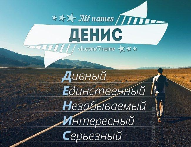 Картинки с надписями имени денис
