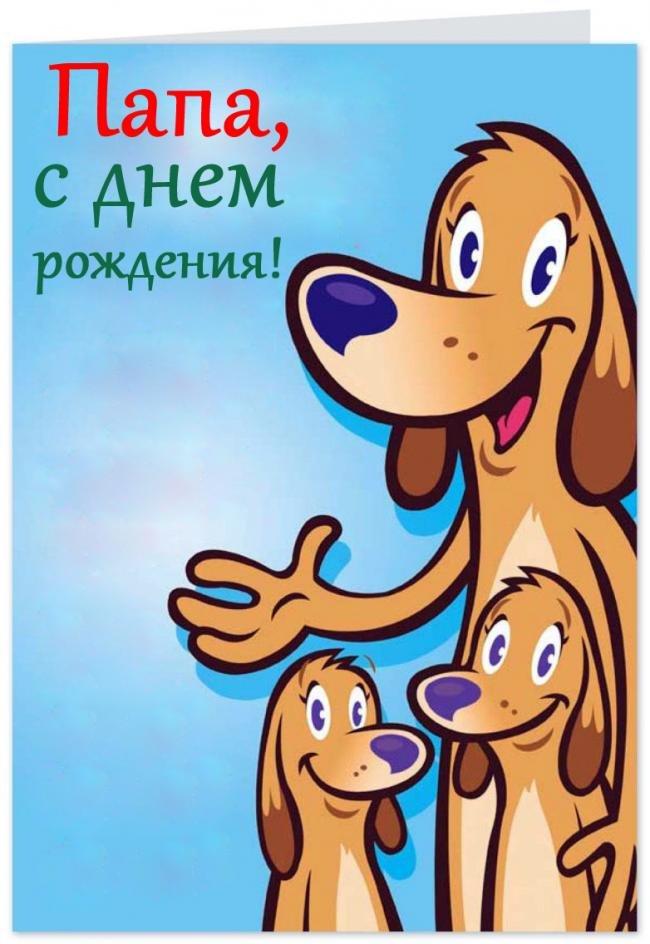 Открытки, открытка анимация с днем рождения папе