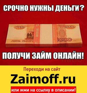 займы через систему contact срочнопочта банк взять кредит по паспорту