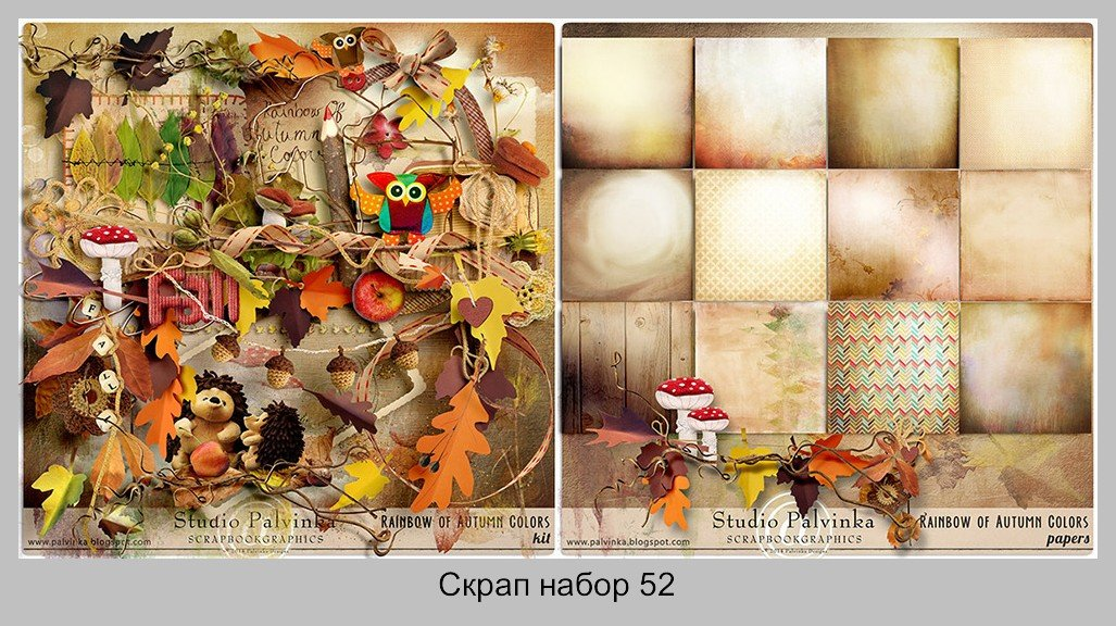 Скрап набор: Rainbow of autumn colors