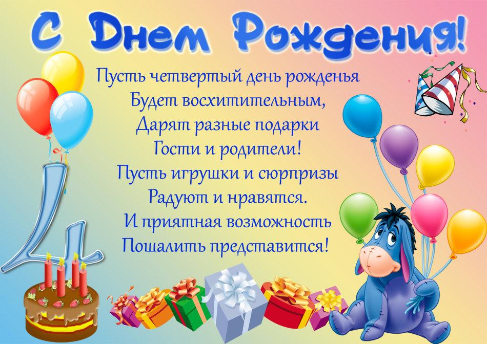 День рождения девочки 4 года картинки, поздравление