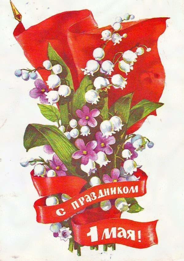 была красивые открытки ссср с 1 мая всегда