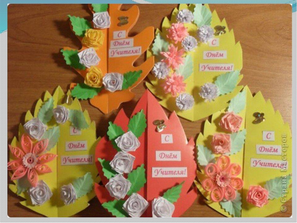 Открытки, как можно сделать красивые открытки на день учителя