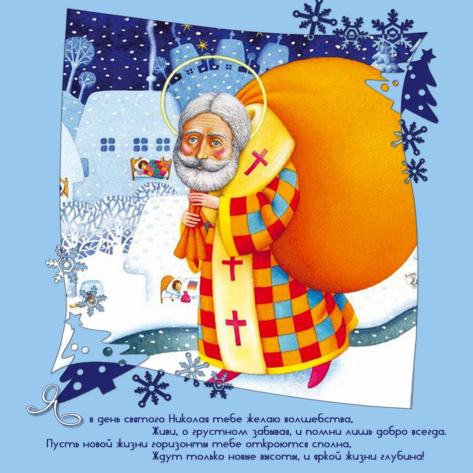 открытки ко дню святого николая рисунок помогает скрыть