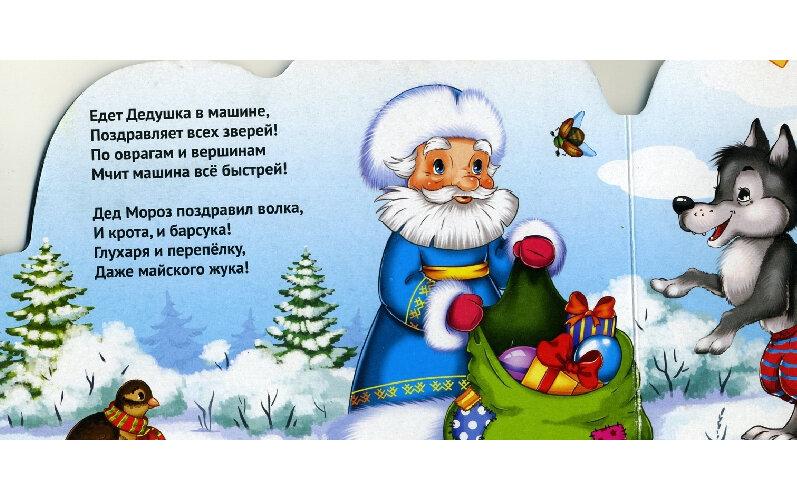 Детские прикольные стихи на новый год деду морозу