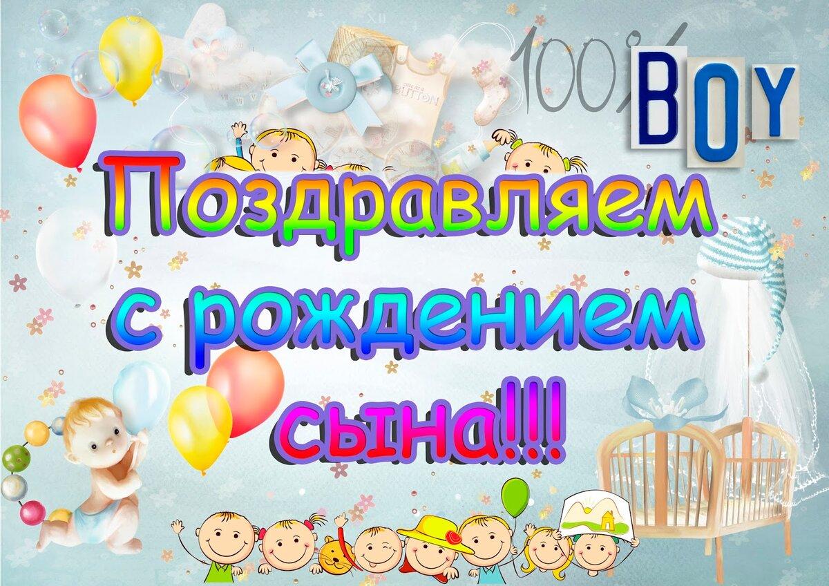 Картинки с поздравлением рождения сына дочки