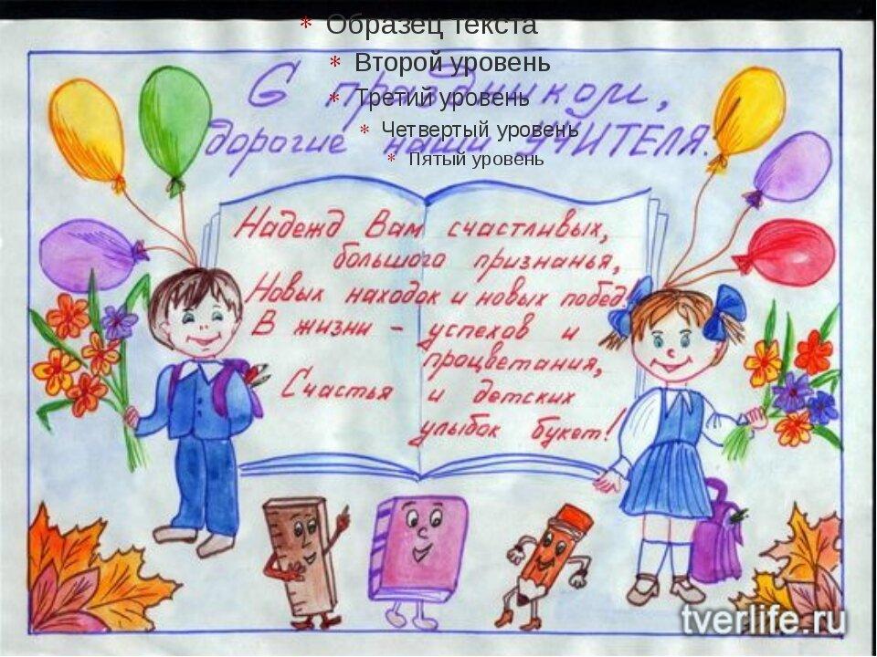 Рисунок открытки на день учителя поэтапно, картинки