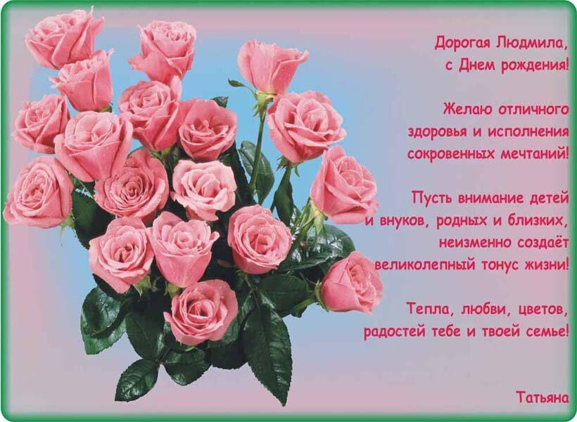 Поздравление с днем рождения людмилу павловну