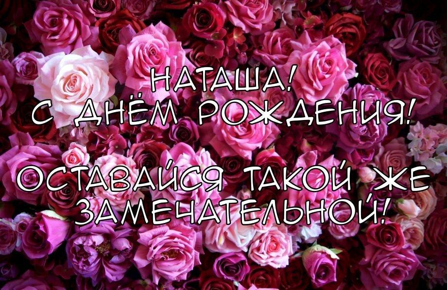 Аватар смешные, фото открыток на день рождения для наташи