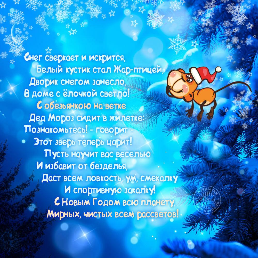 стихи с картинками про новый год авито