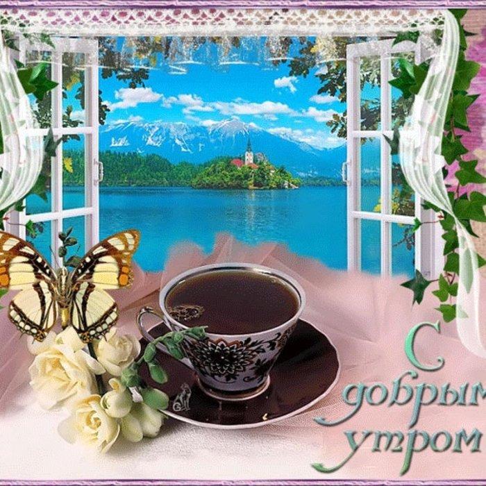 Гиф открытки доброе утро хорошего дня, фото